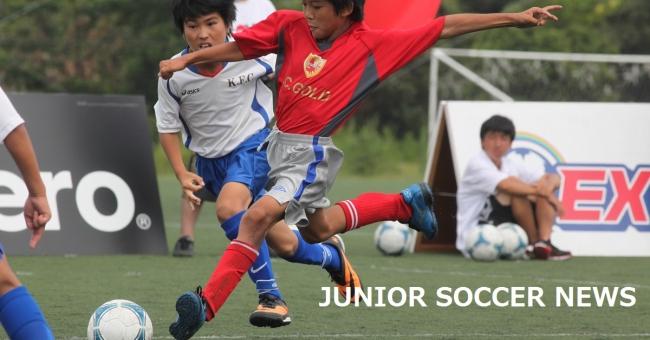 ジュニアサッカーNEWS